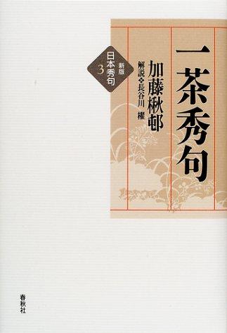 一茶秀句 (新版 日本秀句)
