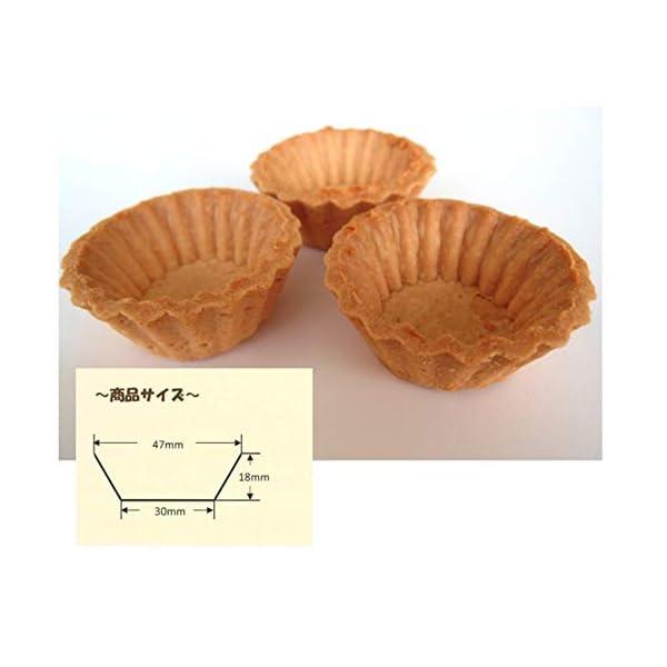パイオニア企画 お徳用 クッキータルト(小) ...の紹介画像2