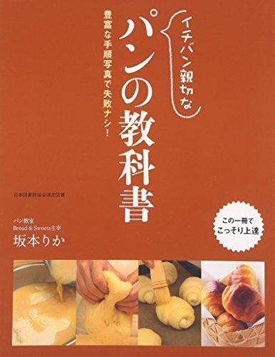 イチバン親切なパンの教科書―豊富な手順写真で失敗ナシ!の詳細を見る