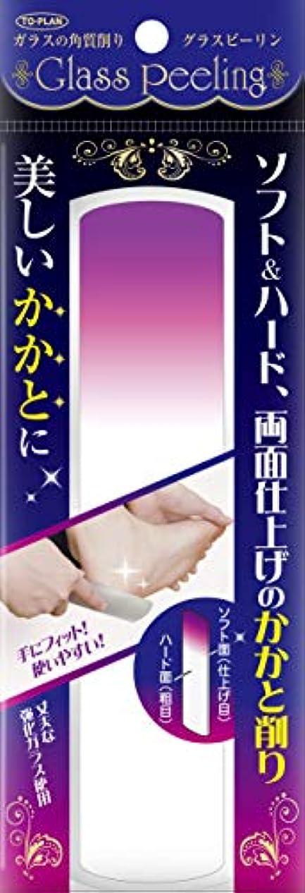 裏切り者変数消毒するTO-PLAN(トプラン) グラスピーリング