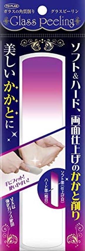 腫瘍代理人ずらすTO-PLAN(トプラン) グラスピーリング