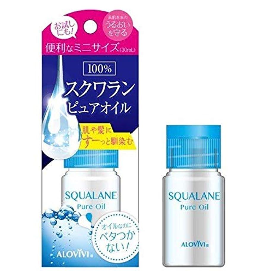 鎮静剤ボトルネック誤解する東京アロエ スクワランピュアオイル 30ml