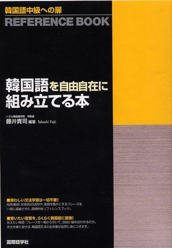 韓国語中級への扉 韓国語を自由自在に組み立てる本の詳細を見る