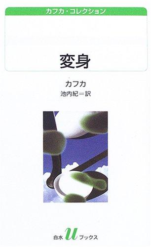 変身―カフカ・コレクション (白水uブックス)の詳細を見る