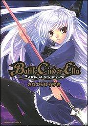 Battle CinderElla (カドカワコミックスAエース)の詳細を見る