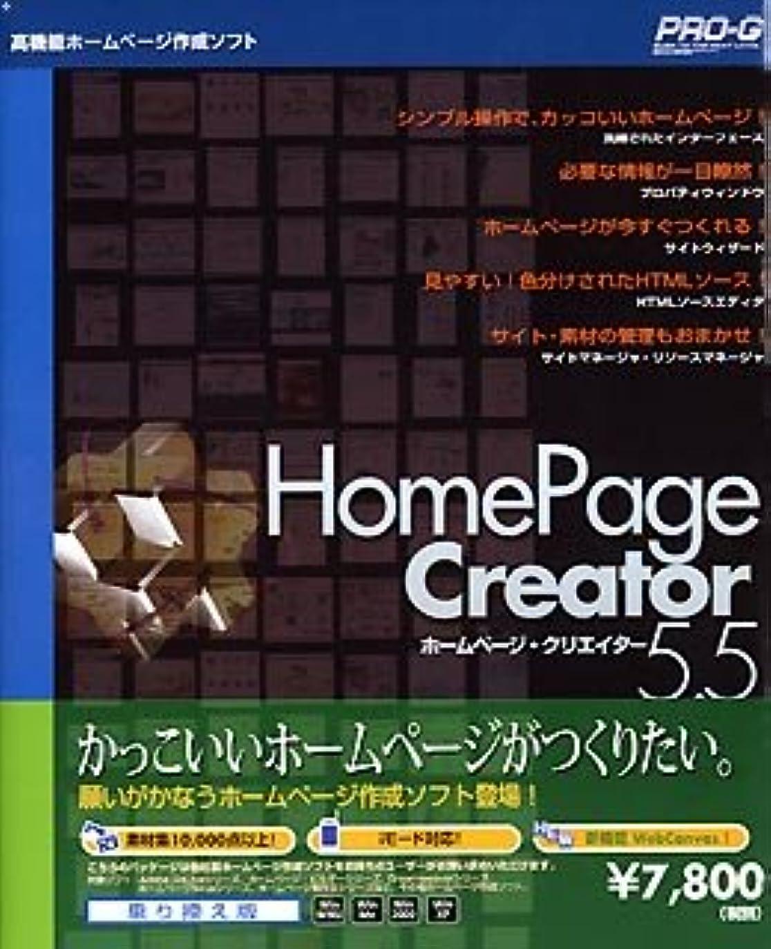 ロシア占める南アメリカHomePage Creator 5.5 乗り換え版