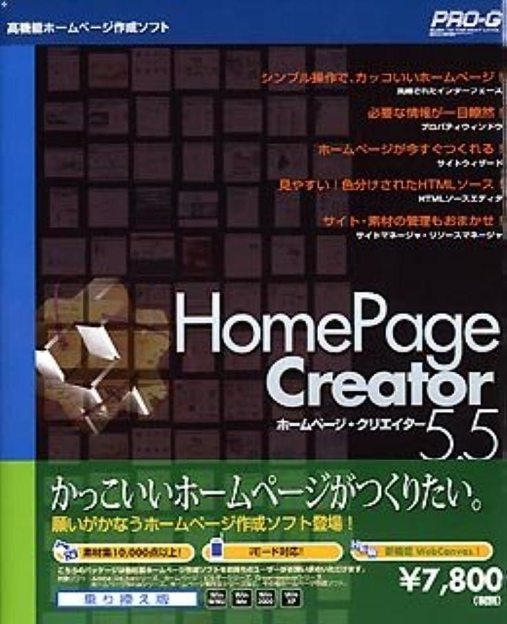子犬トランクライブラリ一見HomePage Creator 5.5 乗り換え版