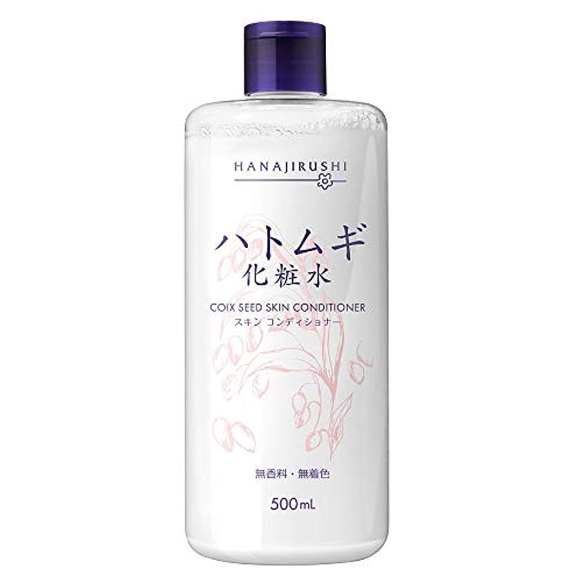 一次十分にまた明日ね花印 高保湿ハトムギ化粧水 500ml 肌荒れ対策 透明肌