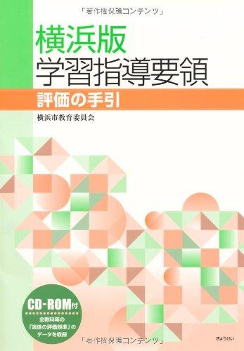 横浜版学習指導要領 評価の手引