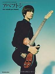 アベフトシ THEE MICHELLE GUN ELEPHANT (初版限定ポスター付き) (Guitar Magazine Special Feature Series)