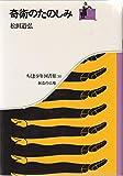 奇術のたのしみ (ちくま少年図書館 30)