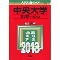 中央大学(文学部-一般入試) (2013年版 大学入試シリーズ)