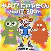 およげ!たいやきくん~パラパラ2001