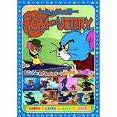 トムとジェリー7 [DVD]