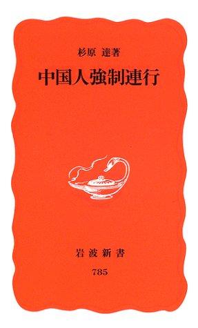 中国人強制連行 (岩波新書)