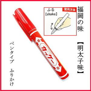 【福岡の味】フリカッケー(辛子明太子味)