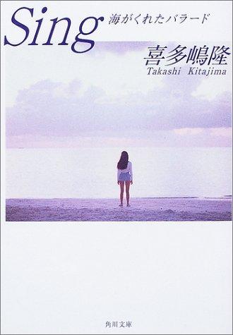 Sing―海がくれたバラード (角川文庫)の詳細を見る