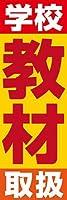 のぼり旗スタジオ のぼり旗 学校教材取扱002 通常サイズ H1800mm×W600mm