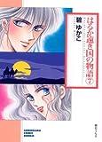 はるか遠き国の物語 (7) (ソノラマコミック文庫)