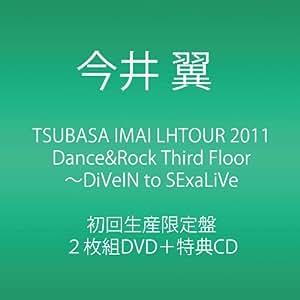 TSUBASA IMAI LHTOUR 2011 Dance&Rock Third Floor ~DiVeIN to SExaLiVe【初回生産限定】 [DVD]