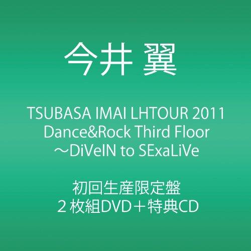 TSUBASA IMAI LHTOUR 2011 Dance&Rock Third Floor 〜DiVeIN to SExaLiVe【初回生産限定】 [DVD]