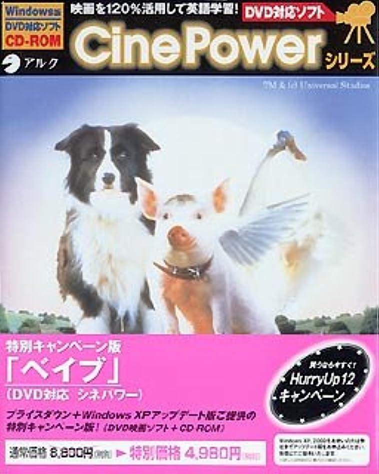 段階乏しい上陸DVD対応ソフト CinePowerシリーズ ベイブ 特別キャンペーン版