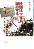 映画は世界を記録する ドキュメンタリー再考(日本映画史叢書 5)