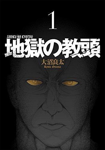 地獄の教頭(1) (ヤングガンガンコミックス)の詳細を見る