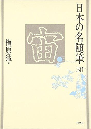 日本の名随筆 (30) 宙の詳細を見る