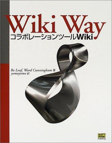 Wiki Way―コラボレーションツールWiki