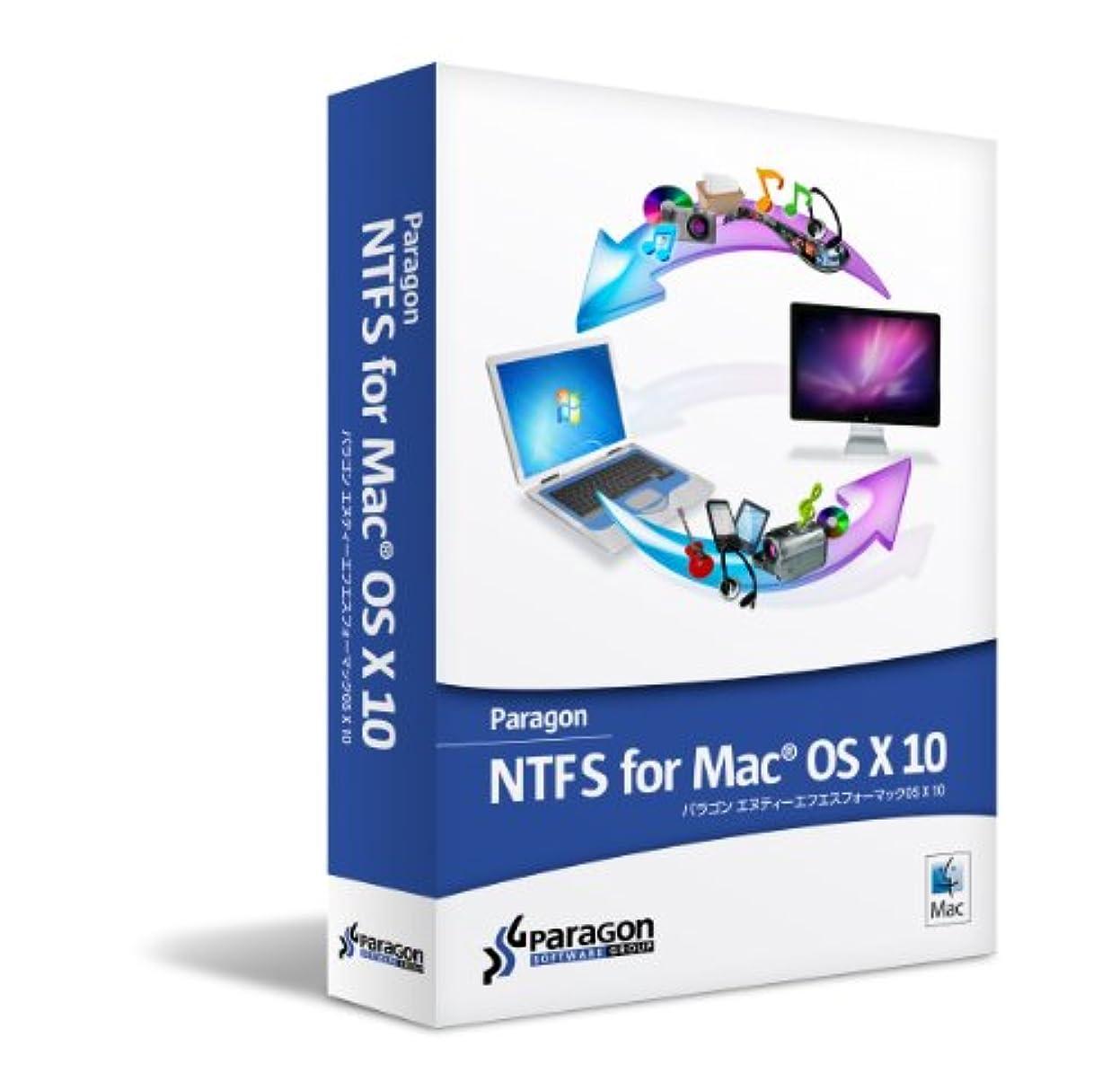 酸度略奪これまでParagon NTFS for Mac OSX 10+HFS+ for Windows 10 シングルライセンス(メディアキット込)