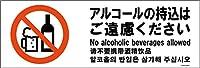標識スクエア「 アルコール持込ご遠慮 」ヨコ・中【プレート看板】280×94mm CTK4071 4枚組