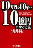 10万円を10年で10億円にする方法