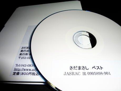 ギターコード譜シリーズ(CD-R版)/さだまさし ベスト(全...