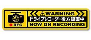 Carbay ドライブレコーダー 後方録画中 耐水 耐候 マグネット シート Mサイズ 20×5cm 説明書付き あおり運転対策