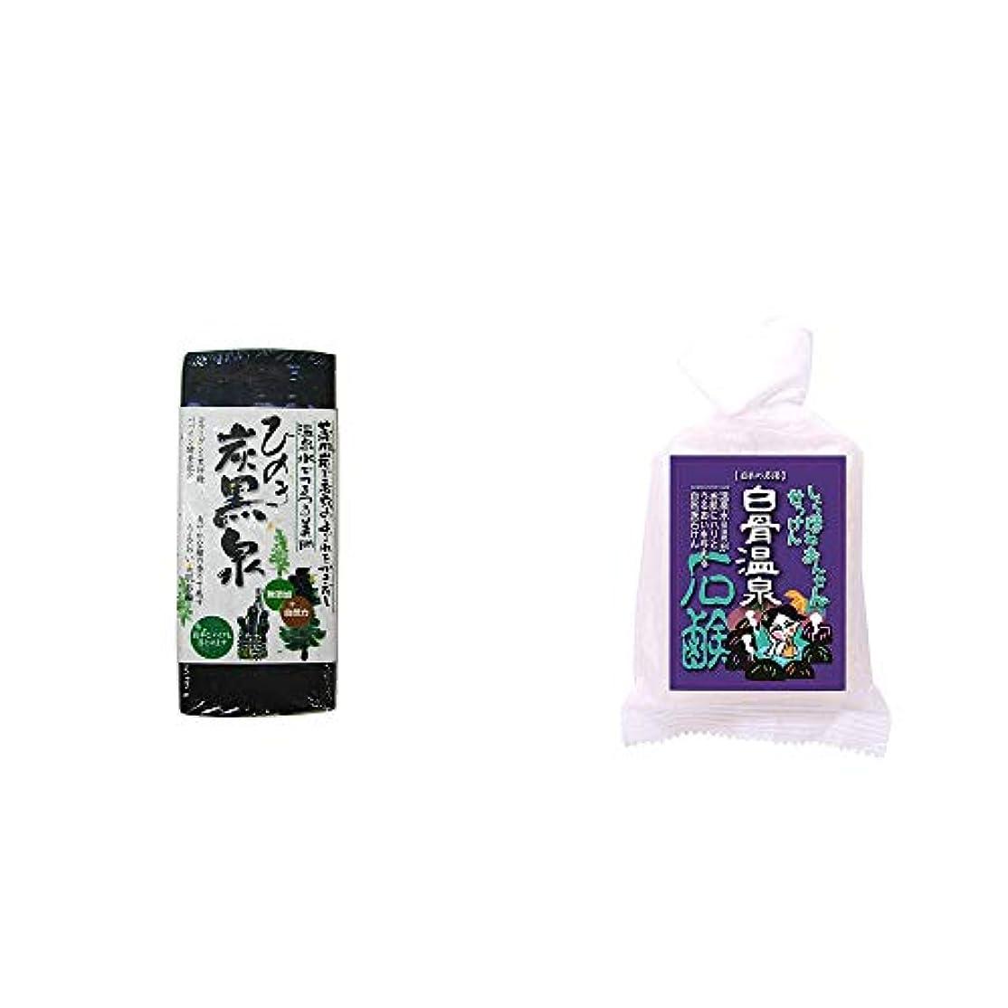 必要条件フェードアウト主婦[2点セット] ひのき炭黒泉(75g×2)?信州 白骨温泉石鹸(80g)