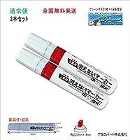 工業用消えないマーカー極太・FA-KGMJ-02HJ(通常便) (赤2本)