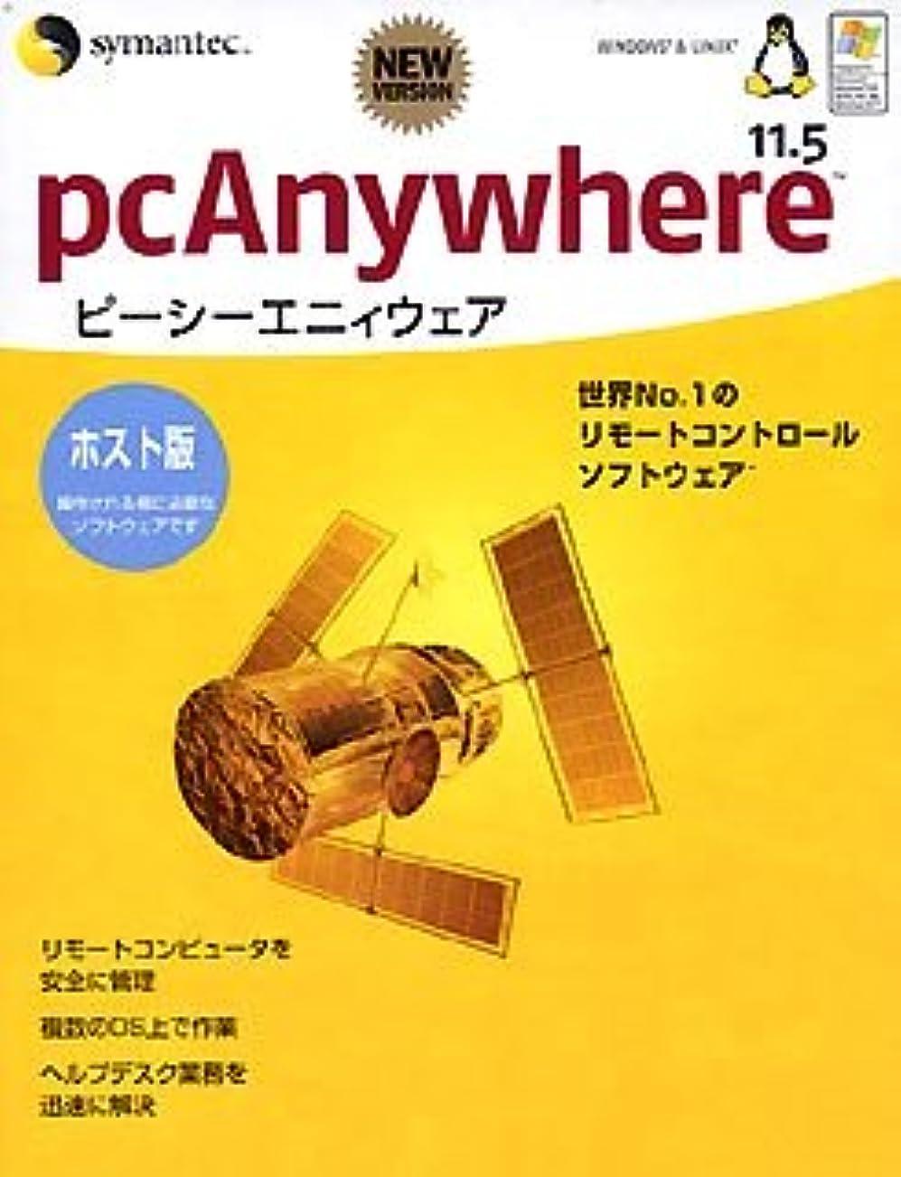 【旧商品】pcAnywhere 11.5 ホスト版