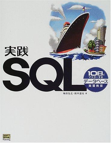実践SQL―10日でマスターするデータベース実習教室の詳細を見る