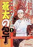 蒼太の包丁 第1巻―銀座・板前修業日記 (マンサンコミックス)