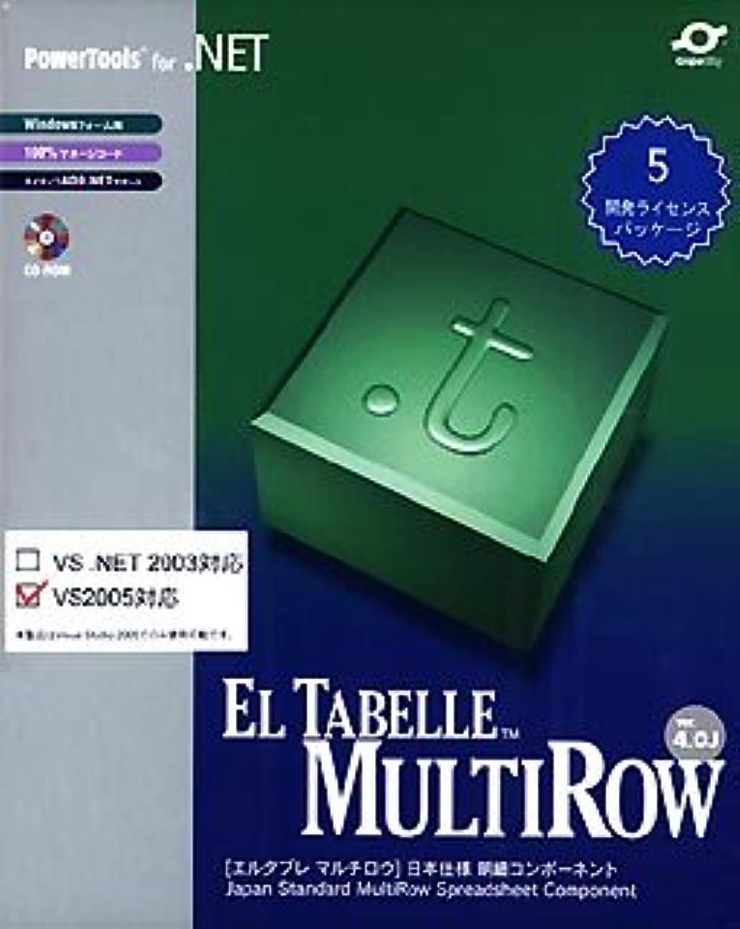 たくさんピストル赤面El Tabelle MultiRow 4.0J 5開発ライセンスパッケージ