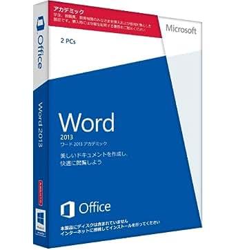 Microsoft Office Word 2013 アカデミック [プロダクトキーのみ] [パッケージ] [Windows版](PC2台/1ライセンス)