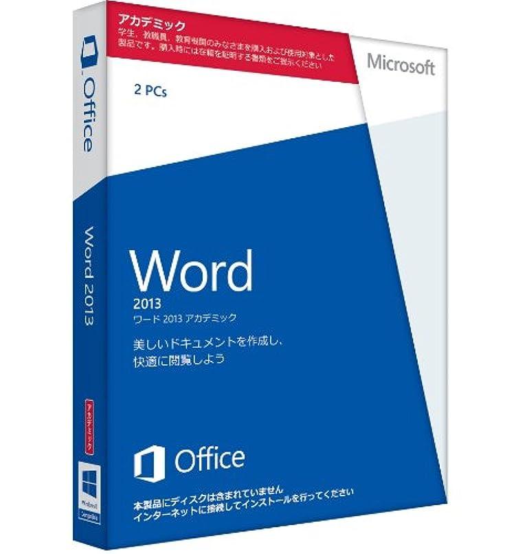 土曜日驚かすサリー【旧商品/2016年メーカー出荷終了】Microsoft Office Word 2013 アカデミック [プロダクトキーのみ] [パッケージ] [Windows版](PC2台/1ライセンス)