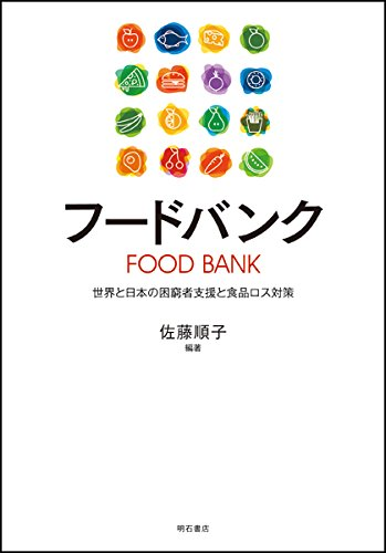 フードバンク――世界と日本の困窮者支援と食品ロス対策