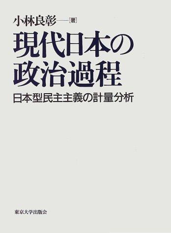 現代日本の政治過程—日本型民主主義の計量分析