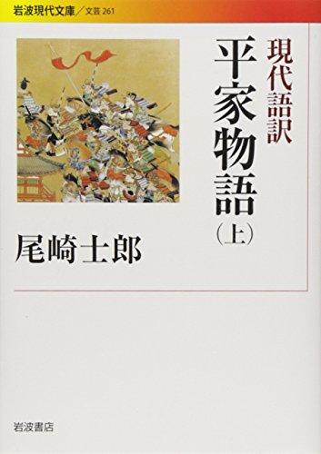 現代語訳 平家物語(上) (岩波現代文庫)