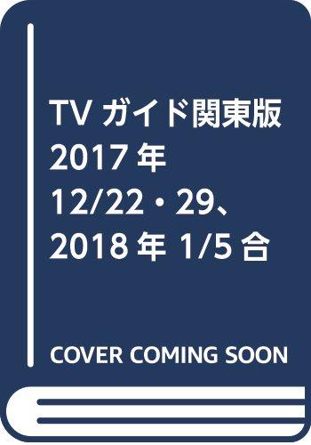 TVガイド関東版 2017年 12/22・29、2018年 1/5合併号[雑誌] 2018年 1/5 号 [雑誌]