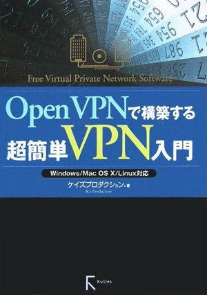 OpenVPNで構築する超簡単VPN入門―Windows/Mac OS X/Linux対応の詳細を見る