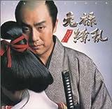 NHK大河ドラマ「元禄繚乱」オリジナル・サウンドトラック