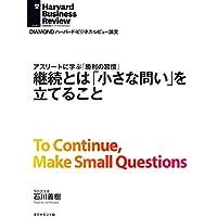 継続とは「小さな問い」を立てること DIAMOND ハーバード・ビジネス・レビュー論文